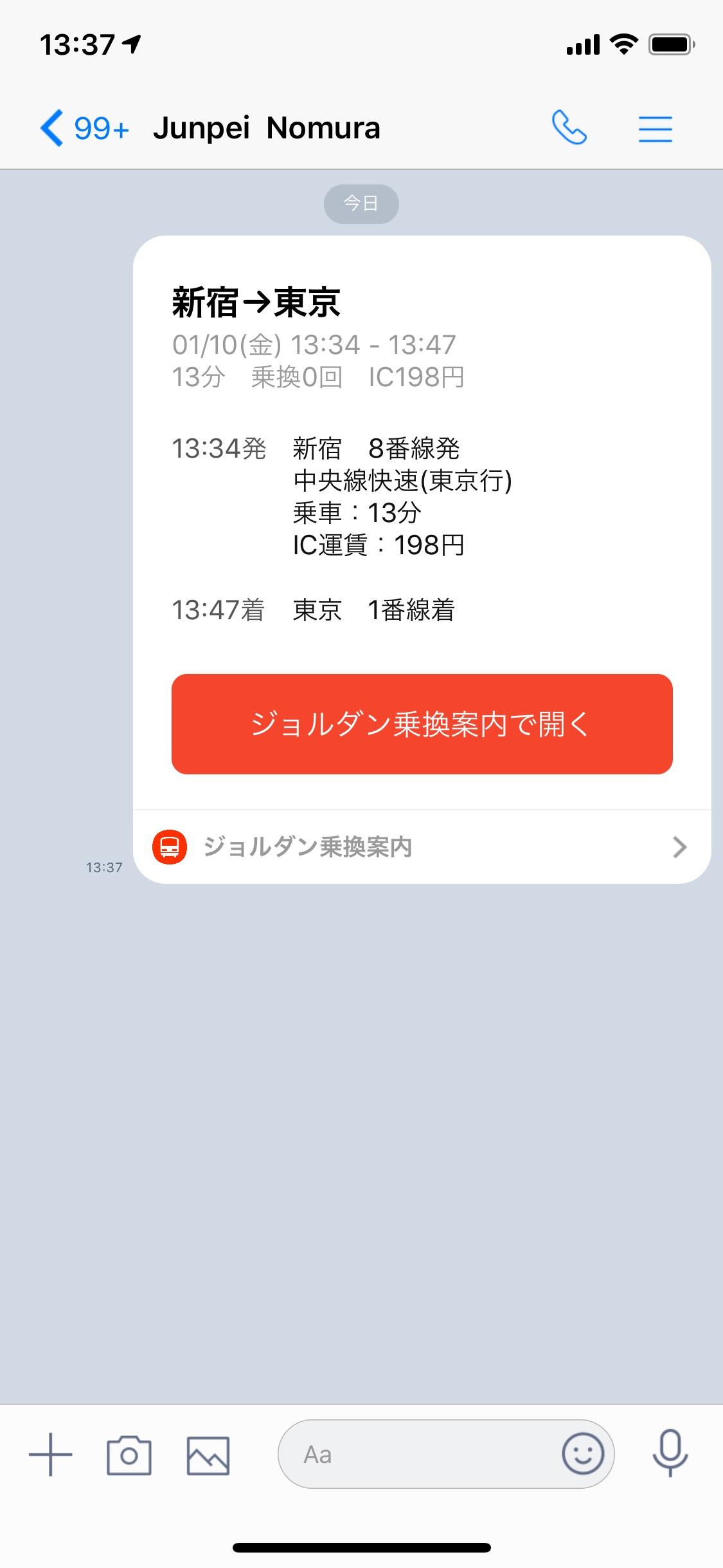 line-norikae-4