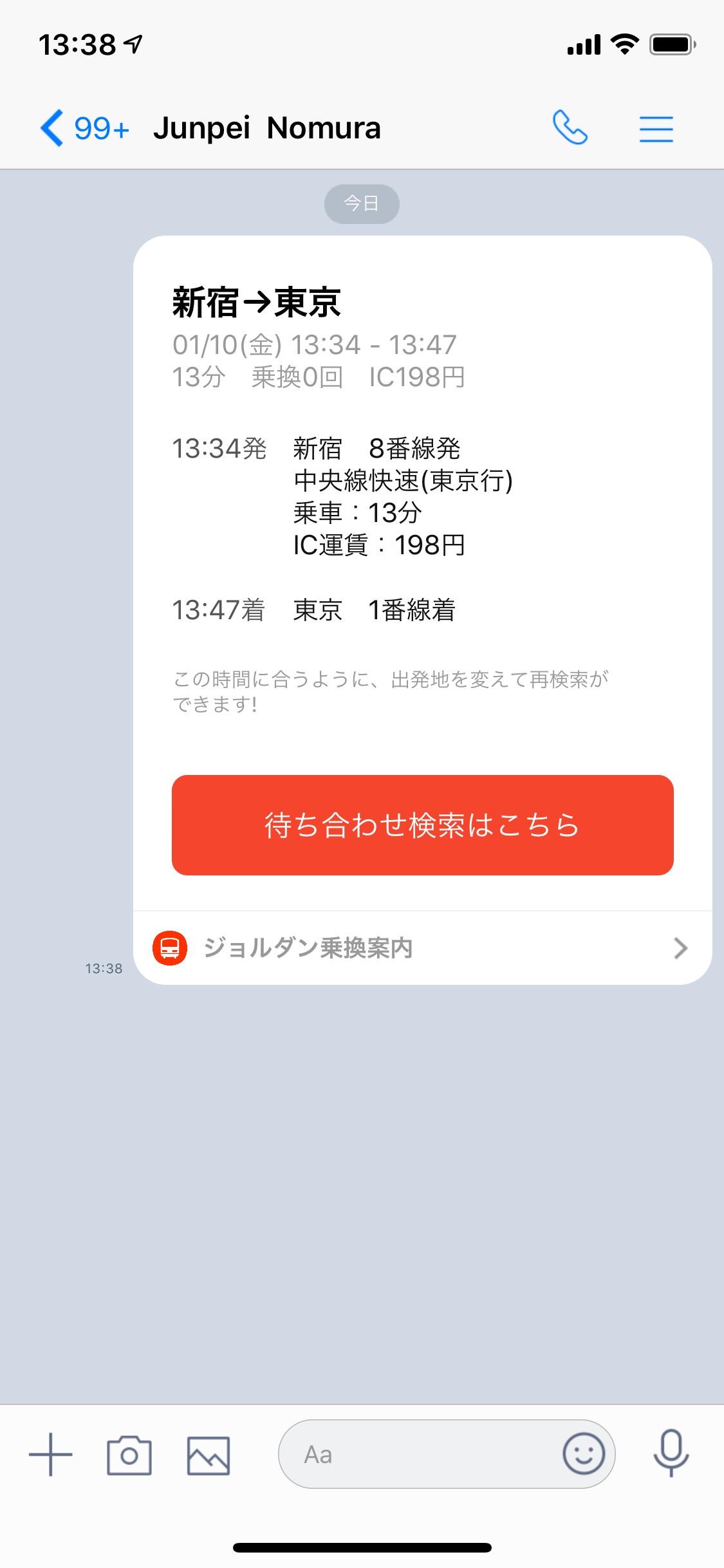 line-norikae-5
