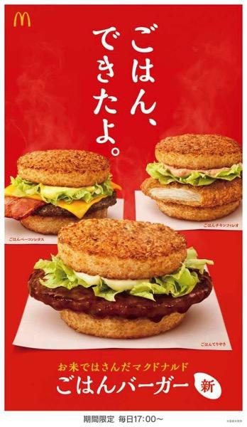 マクドナルド「お米たべたい」フラグを回収、「ごはんバーガー」初登場 夜マック限定で3種販売