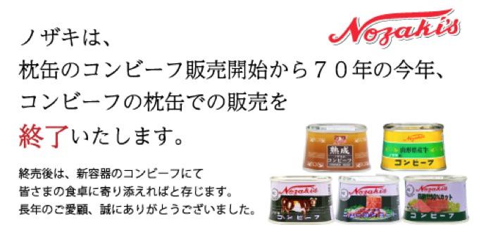 「ノザキのコンビーフ」巻取り缶パッケージの販売終了へ、約70年の歴史に幕