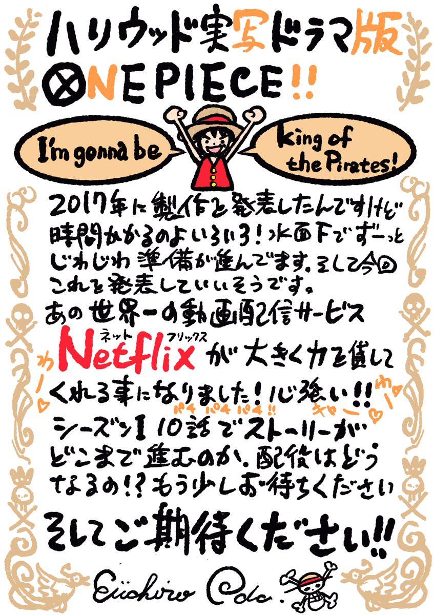 「ONE PIECE」実写ドラマ、Netflixで配信決定 尾田栄一郎氏がエグゼクティブプロデューサー