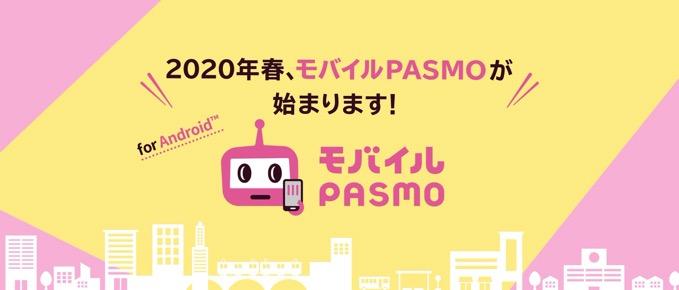 「モバイルPASMO」2020年春よりサービス開始、私鉄ユーザーもスマホで定期券の購入が可能に