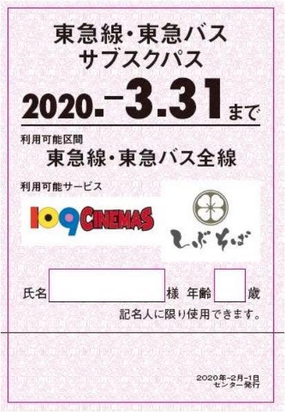 tokyu-subscription-2