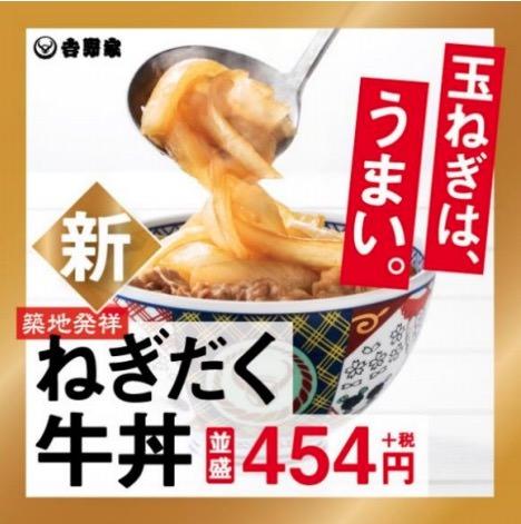 吉野家「ねぎだく」を終了、築地店で限定販売していた「ねぎだく牛丼」の復活に伴い