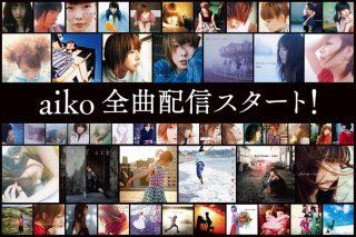aiko、サブスク解禁!本日発売の新曲「青空」まで全414曲 YouTubeでMV49曲もフル公開
