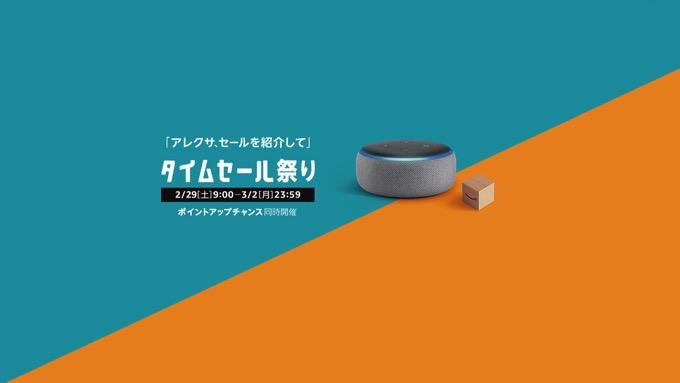 63時間限定「タイムセール祭り」開始!Amazonデバイス、PowerBeats Proなどがお買い得