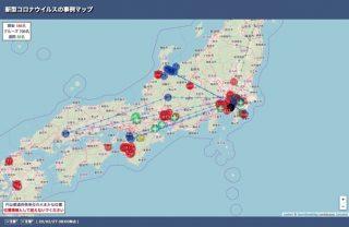 新型コロナウイルス「事例マップ」「都道府県別感染者数マップ」などが公開、ただし注意点も