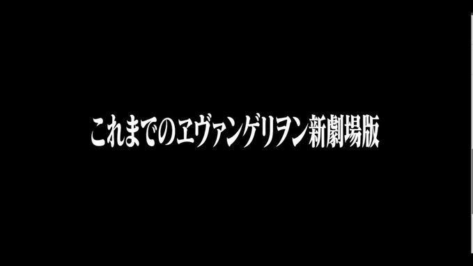 「これまでのヱヴァンゲリヲン新劇場版」庵野秀明監督によるダイジェスト映像、YouTubeで公開