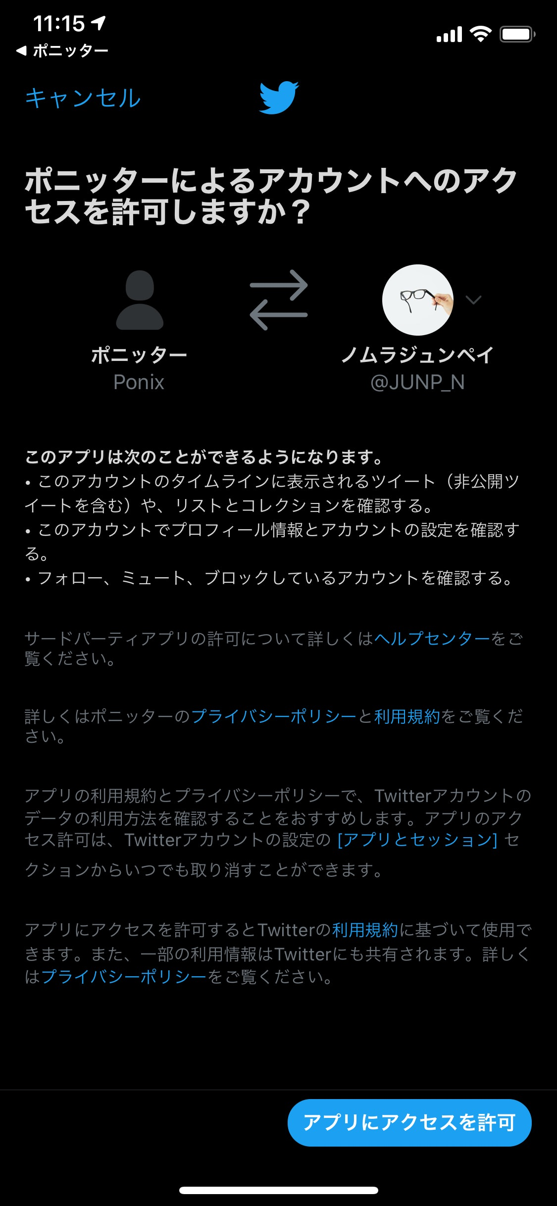 iphone-app-ponitter-2