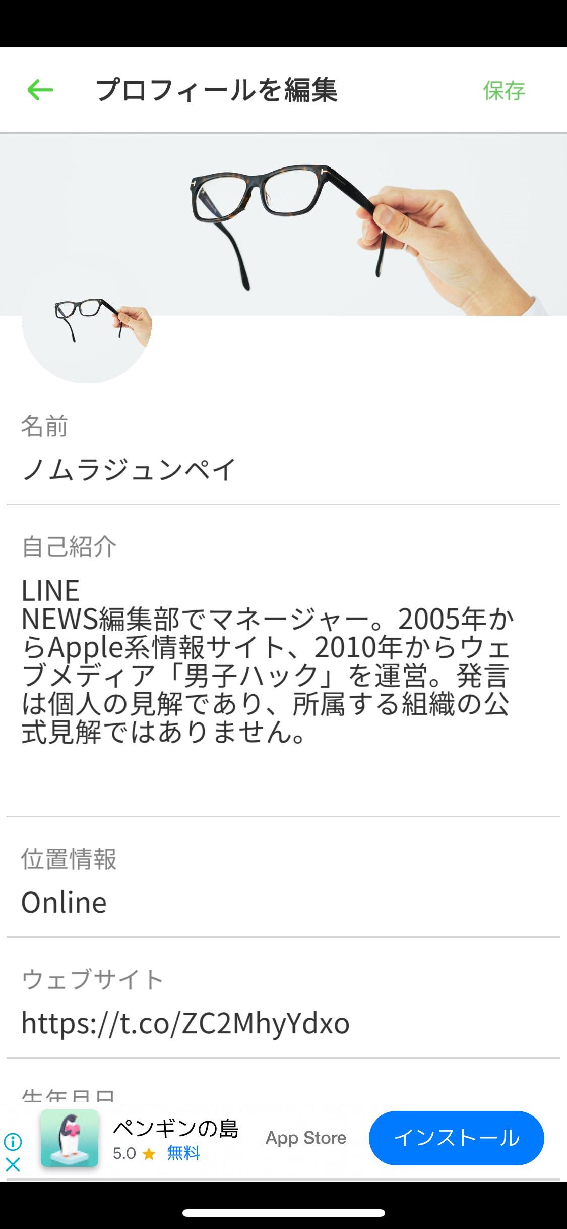 iphone-app-ponitter-3