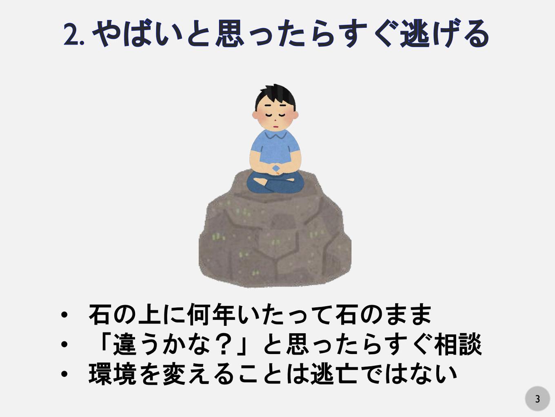 「石の上に何年いたって石のまま」慶大の研究室ガイダンス資料が1万シェア超の話題に 「仕事でも同じ」など反響