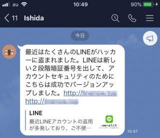 LINEに不正ログイン、約4000アカウントが被害「友だちからのメッセージでも、パスワード確認には応じないように」