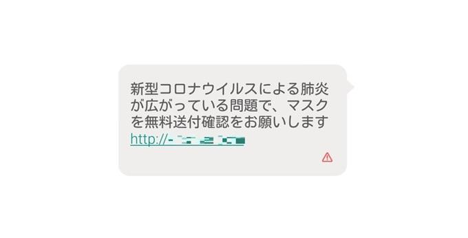 「マスクを無料配布」新型コロナウイルスに乗じた詐欺メールやサイト、警察庁が注意喚起