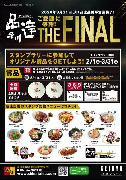 shinagawa_theFINAL