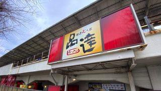 品川駅の人気ラーメン街「品達品川」3月31日で営業終了、15年の歴史に幕