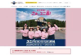 USJ(ユニバーサル・スタジオ・ジャパン)も臨時休業を発表 2月29日〜3月15日まで