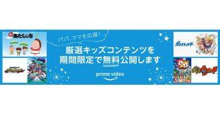 Amazonプライムビデオ、子ども向けコンテンツを無料配信 4月5日までの期間限定