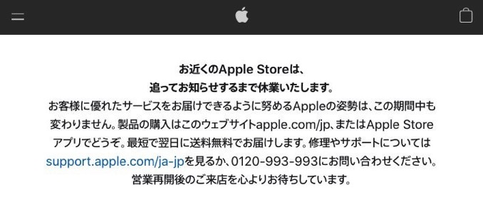 Apple store closed 1