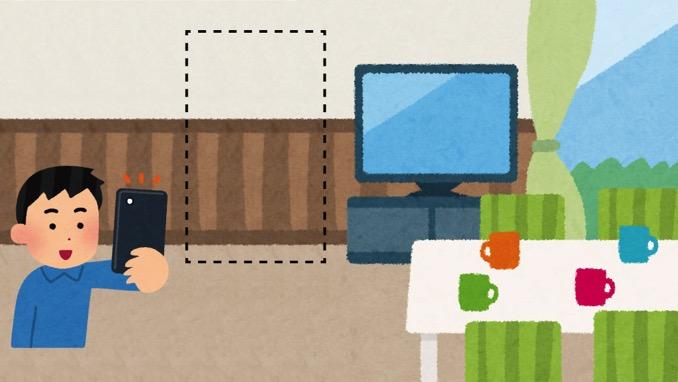 「逆転の発想」「今すぐ使いたい」ここにぴったり置ける家具を探すARアプリが凄すぎじゃない?