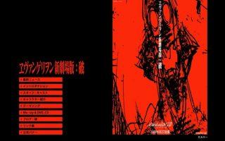 「ヱヴァンゲリヲン新劇場版:破」無料配信中、エヴァ公式アプリで3月22日まで