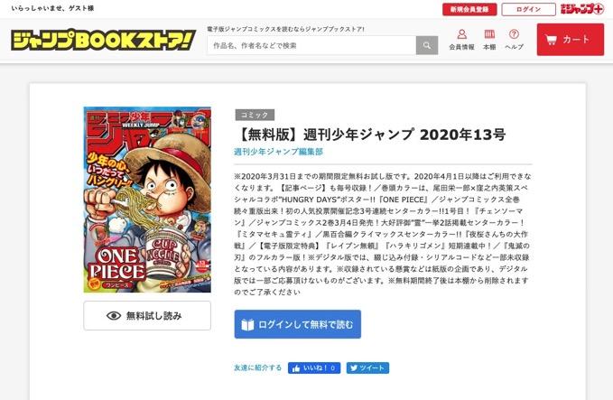 「週刊少年ジャンプ」「月刊コロコロコミック」「少年サンデー」など無料公開