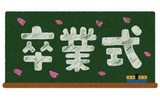 【まとめ】卒業式の黒板アートが今年もすごい!「鬼滅の刃」「ONE PIECE」「天気の子」など続々