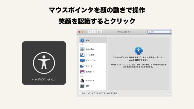 Macで「頭の動きでマウス操作」「笑顔でクリック」ができるようになりました