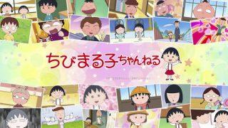 ちびまる子ちゃん、TVアニメ100話をYouTubeで無料配信「お外に出られないみんな~」