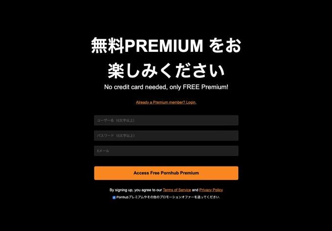pornhub-free-2