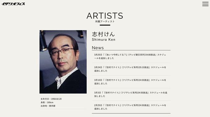 志村けんさん死去、各界から惜しむ声 著名人からの追悼コメントまとめ
