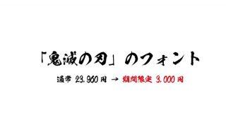 アニメ「鬼滅の刃」採用フォントが期間限定キャンペーン、通常23,960円が期間限定で3,000円
