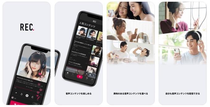 UUUM、音声配信アプリ「REC.」を開始 配信の収益化も実装予定