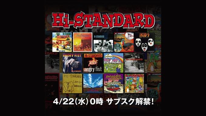 Hi-STANDARD、全楽曲をサブスク解禁!ドキュメンタリー映画の映像で作成されたMVも公開