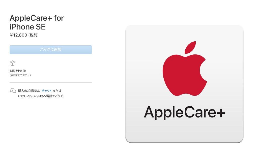 apple-care-iphone-se