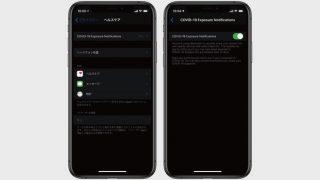 iPhoneで新型コロナウイルス対策の情報追跡・接触確認をオン/オフにする方法【iOS 13.5】