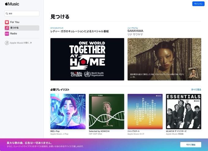 ブラウザ版「Apple Music」正式公開、アプリ版と同等の機能が利用可能