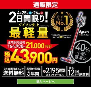 「Dyson V8 Slim Fluffy+」21,000円オフ!2日間限定セール