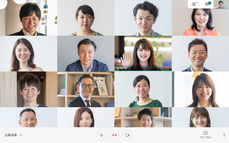 ビデオ会議サービス「Google Meet」が誰でも無料で利用可能に