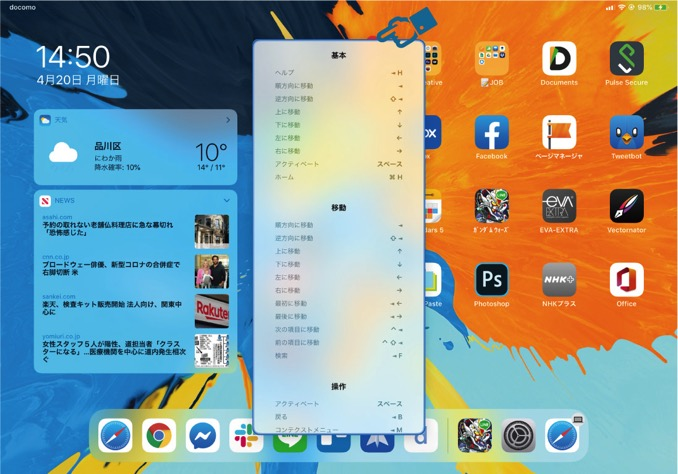 iPad-Pro-setting-3
