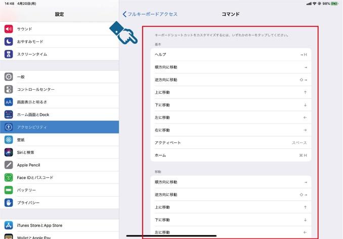 iPad-Pro-setting-4