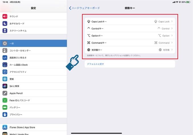 iPad-Pro-setting-5