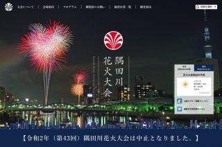 「隅田川花火大会」中止決定、新型コロナウイルス感染症拡大の影響で