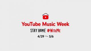 GWにライブイベント「YouTube Music Week」開催!三浦大知、大塚愛、BABYMETAL、2PMら49組が参加