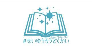 声優・悠木碧、梶裕貴が自宅待機の親子支援 絵本の読み聞かせ配信 #せいゆうろうどくかい に称賛の声
