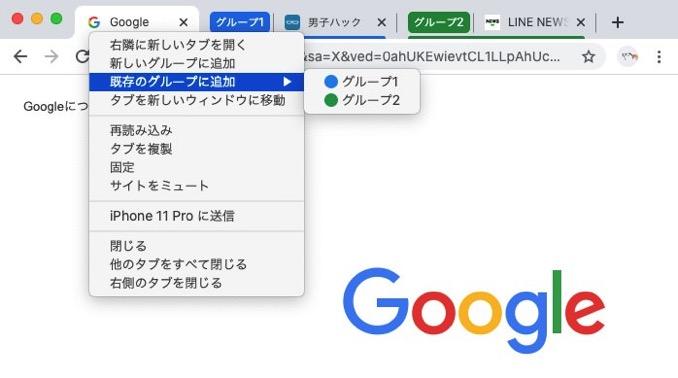 これは捗るやつ!Chromeに「タブのグループ化」機能を正式追加、来週から順次提供