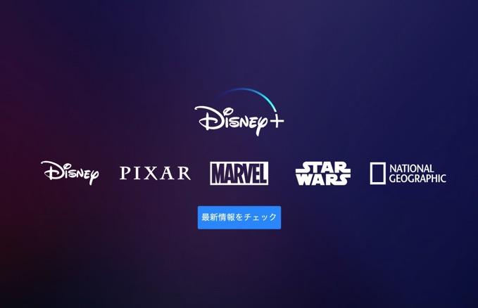 ディズニーの動画配信サービス「Disney+」日本でも6月より開始 「Disney DELUXE」との違いは?