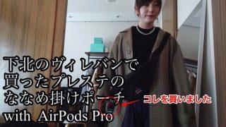 """本田翼とお揃い。ニンテンドースイッチ風""""AirPods Proケースを買ってみた"""