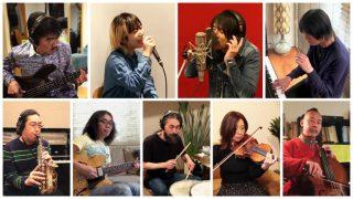 Bank Band with Salyu「to U」リモートセッション公開、ap bankがマスク寄付支援プロジェクト開始