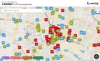 全国約2.8万店舗近辺の混雑傾向が調べられるサイト「お買物混雑マップ」