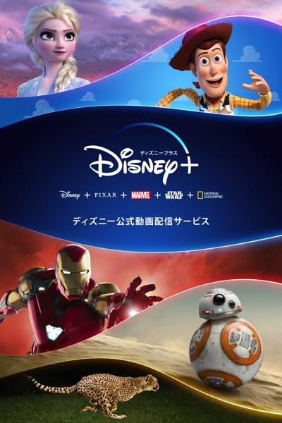 「Disney+」6月11日より日本でサービス開始、月額700円